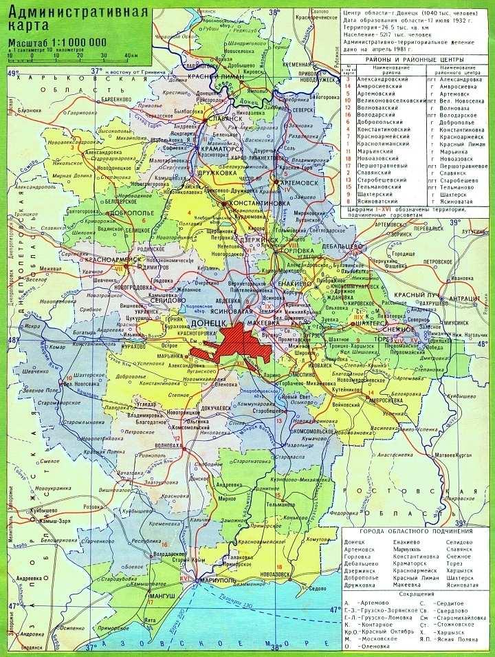 Карта боевых действий 15 — 16